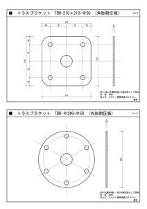 トラスブランケット図面