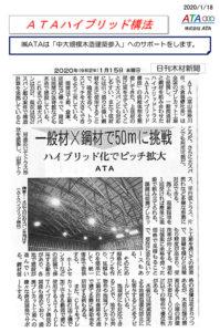 200118 情報発信(日刊木材記事0115)