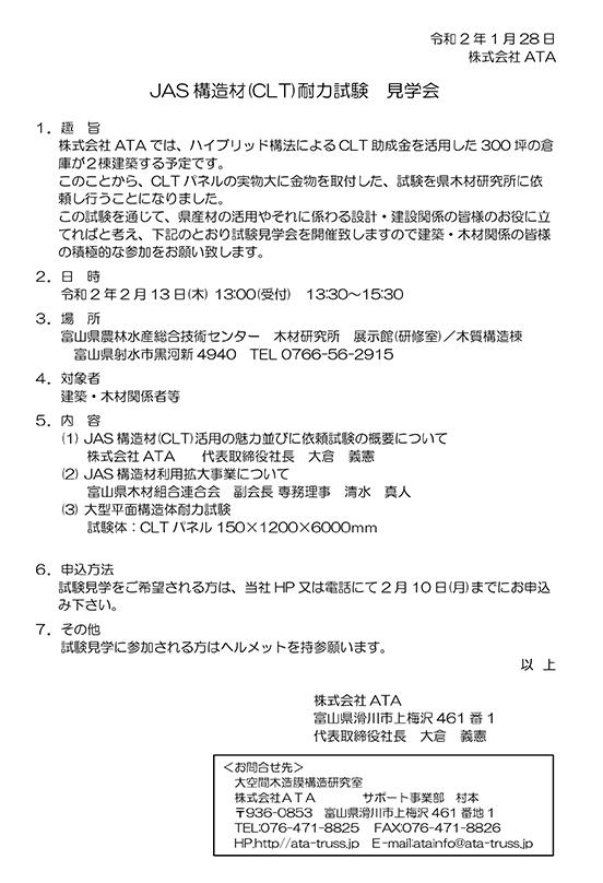200129 情報発信(CLT試験見学会の案内)