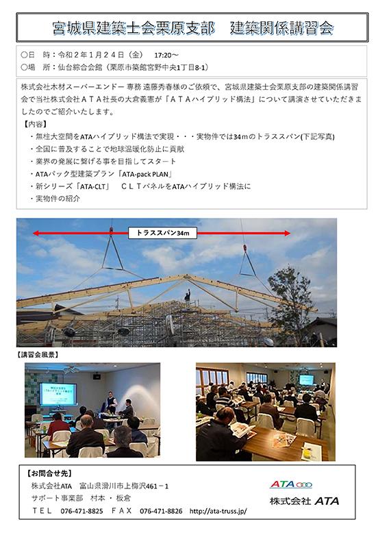 200203 情報発信(宮城県建築士講習会)