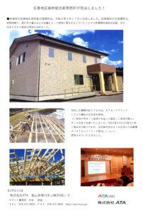 200205 情報発信(石巻地区森林組合新事務所完成)
