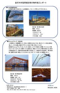 200217情報配信(金沢木材協同組合様施工物件)