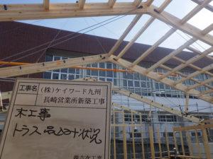 20200515_06事務所兼倉庫 長崎